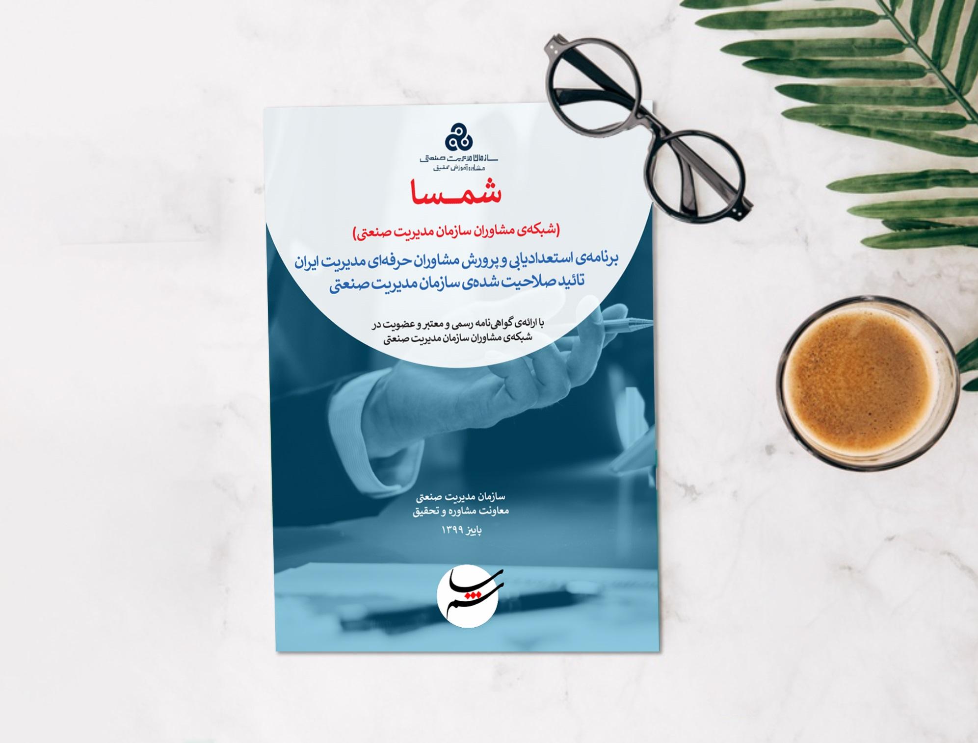 کاتالوگ شمسا - shamsa catalogue